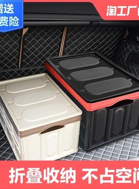 汽车后备箱储物箱车载收纳箱车内尾箱整理箱盒用品大全车用实用