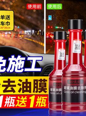 玻璃爽油膜去除剂前挡风玻璃清洁去油车载清洗黑科技汽车用品大全