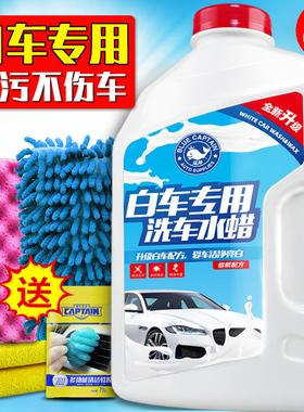 洗车液白车专用水蜡高泡沫刷车液汽车强力去污清洗清洁剂蜡水用品
