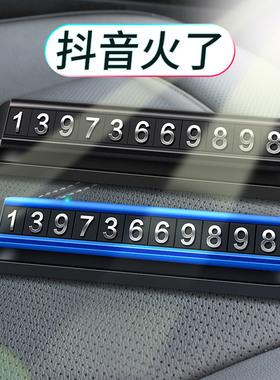 临时停车号码牌汽车用品手机挪车卡电话车载车内装饰大全创意移车