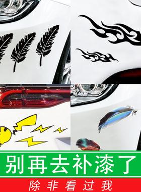 遮挡划痕装饰车贴纸羽毛树叶个性创意保险杠改装车贴贴纸汽车用品