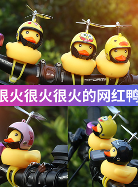 小黄鸭车载摆件车内头盔电动摩托车自行车装饰品网红汽车车外鸭子