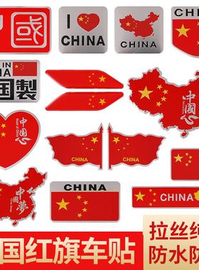 爱国车贴中国五角星红旗金属车标创意个性汽车身装饰贴纸划痕遮挡