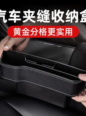 汽车夹缝收纳盒车内装饰用品大全车载好物必备神器座椅缝隙储物盒