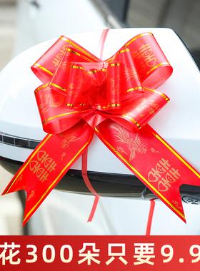 结婚蝴蝶结婚车装饰拉花婚礼用品大全车队车花汽车彩带车花手拉花