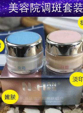 美容院 新品现代个人化妆品 醋疗早晚透白面部护理套装 日霜晚霜