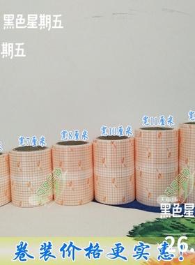 PU膜洗澡个人护理胶布网格铺胶防水透明低敏大卷空白敷料足贴通用