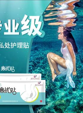 无忧贴游泳装备温泉浴缸防水防菌贴个人卫生巾贴女生私处护理贴