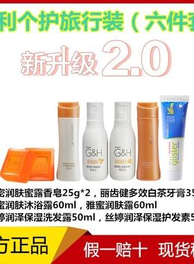 安利个人护理旅行套装(六件套)牙膏蜜皂沐浴润肤露洗发护发便携装
