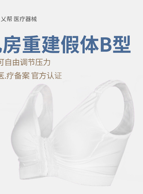 乂帮女性乳房重建B型加压绷带夏季透气舒适护胸乳腺术后个人护理