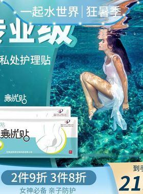 装备海滩女性游泳私处防水贴私密处神器泳池护理贴防护保护贴个人