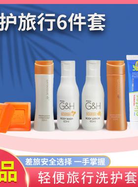 官方正品安利个人护理旅行套装牙膏香皂洗发水洗漱体验出差小瓶装