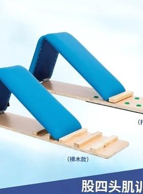 康复训练器材股四头肌训练板截瘫偏瘫术后膝盖关节个人家庭护理腿