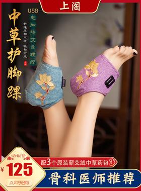 上阁个人护理电加热护脚踝艾灸热敷脚腕脚脖子运动扭伤恢复保暖踝
