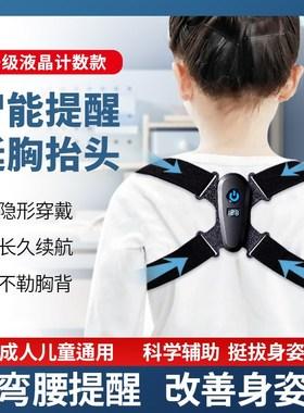 密清个人护理推荐宝宝智能矫正背带智能矫姿器孩子挺拔身姿