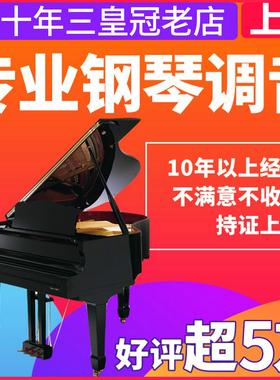 上海钢琴调音专业调律师傅搬运工调琴调试维修保养护整理换弦搬家