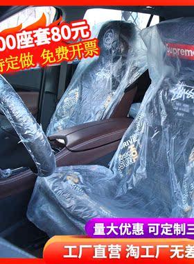 汽车维修一次性座椅保护套汽修防污座套三件套4s店车用保养防脏套