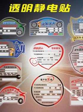 汽车保养提示贴静电贴玻璃维修厂换机油保养贴纸定制提醒卡订制