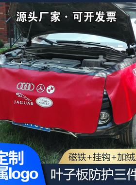 汽车维修叶子板防护垫三件套汽修保养水洗皮翼子板车身保护布定制