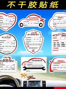 汽车保养提示贴定制汽车保养贴纸不干胶防水贴换机油标签维修提醒