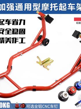 摩托车起车架前后轮驻车架维修停车架支撑架起落架链条保养工具