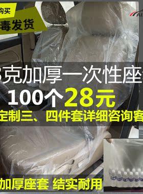 保养维修汽车一次性座套修车座椅保护套汽修坐垫套塑料防脏套通用