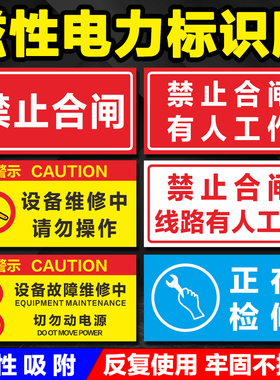 禁止合闸有人工作警示牌电力抢修供电监察标识牌设备保养磁性吸铁提示警告牌高压危电力安全线路停工维修标志