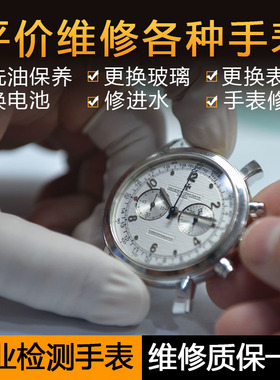修表店铺专业手表维修服务机械表洗油保养翻新修理寄修鉴定换电池