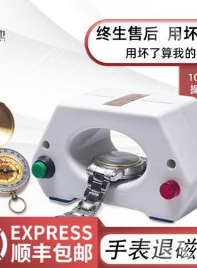 修表工具手表退磁器机械表消磁器专用消磁仪受磁去磁维修保养工具