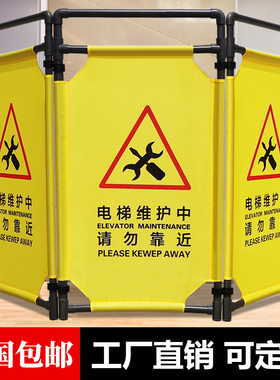 施工围挡电梯维修护栏保养围栏检修围挡布艺折叠警示施工安全围栏
