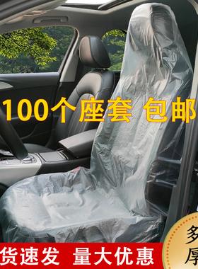 汽车维修一次性座椅套防污座椅保护套保养塑料坐垫套车座套100个