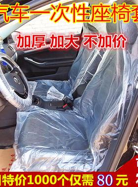 汽车维修一次性座椅保护套汽修防污座套三件套4s店保养用塑料座套