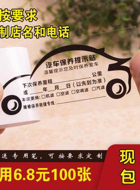 汽车保养提示贴静电贴定制汽修厂保养提醒贴纸卡里程维修保养订做