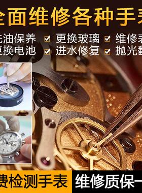 修表店铺专业手表维修服务机械表洗油保养翻新修理抛光鉴定换电池