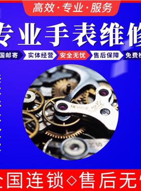 手表维修服务 专业店铺机械表洗油保养翻新修理鉴定钟表 修表