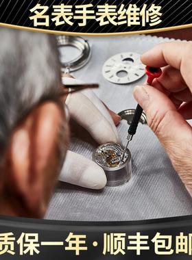 手表维修保养服务专业名表机械表翻新换电池抛光清洗油配件定制