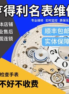 手表维修保养洗油上油翻新机械石英更换玻璃电池表蒙表带更换电池