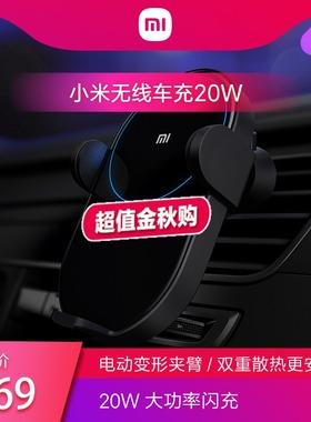 小米无线车充车载充电器 电动手机支架20W功率汽车用高速无线闪充