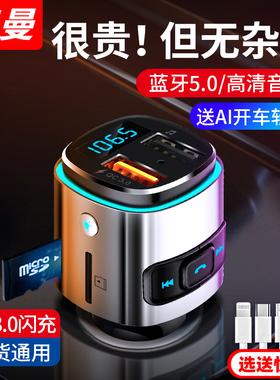 纽曼车载蓝牙接收器无损音质MP3播放器多功能汽车用充电器usb快充