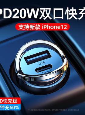 车载充电器PD20W苹果12华为快充汽车点烟器转换插头一拖三usb车充