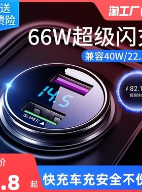 适用华为66w车载充电器vivo车充头汽车oppo快充双USB转换车载插头