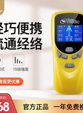 诺嘉811舒梅数码经络按摩仪脉冲电疗仪理疗机疏通经络贴片按摩器