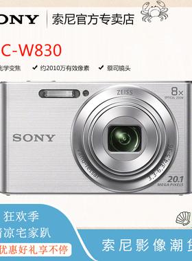 Sony/索尼 DSC-W830 数码相机 约2000万像素 8X变焦