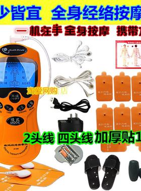 数码经络按摩器多功能全身穴位电疗针灸贴片理疗器家用脉冲按摩仪