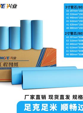 兴业数码工程双面蓝图纸卷筒80克A3A2A1A0双面专业2寸3寸芯150米