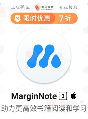MarginNote 3数码荔枝正版电子阅读学习笔记软件序列号注册激活码