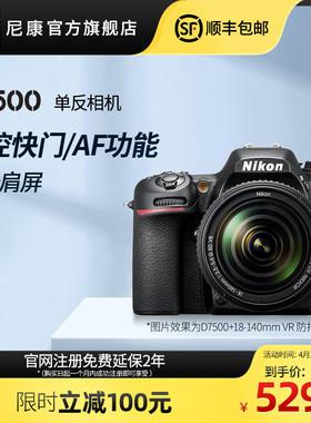 Nikon/尼康D7500系列单反照相机专业数码旅游高清新手摄影旗舰店