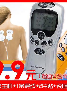 优质迷你便携式多功能家用全身肩颈腰椎数码经络按摩理疗仪器包邮