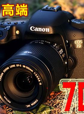 顺丰!佳能EOS 7D高清数码单反相机中高端单反媲7D270D60D5D2防抖