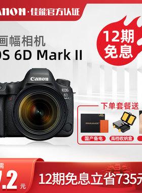 【12期免息】佳能EOS 6D Mark II 6D2 24-105mm镜头 专业级全画幅单反数码相机